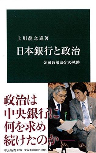 日本銀行と政治-金融政策決定の軌跡 (中公新書)