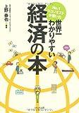 No.1エコノミストが書いた世界一わかりやすい経済の本
