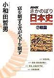 NHK さかのぼり日本史(7)―戦国 富を制する者が天下を制す