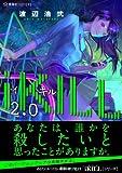 iKILL2.0