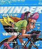 WINDER〜ボクハココニイル〜♪少年カミカゼ