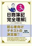 日商簿記3級完全理解【6訂版】