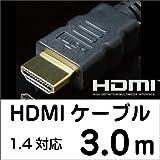 【メール便】 送料無料! HDMIケーブル 3メートル [HDMI1.4対応] [HDMIケーブル 3m] 【激安】 UMA-HDMI30