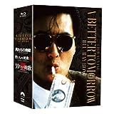 男たちの挽歌 ブルーレイBox-Set [Blu-ray]