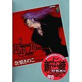 DDD 2 (講談社BOX)