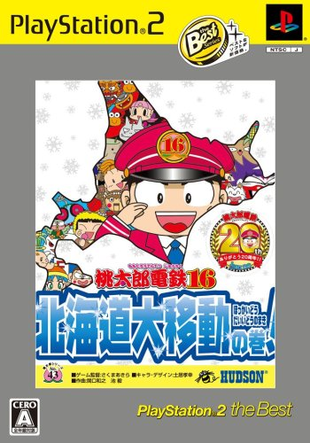 【Amazonの商品情報へ】桃太郎電鉄16 北海道大移動の巻! PlayStation 2 The Best