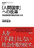 「人間国家」への改革―参加保障型の福祉社会をつくる (NHKブックス No.1231)