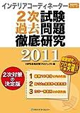 インテリアコーディネーター2次試験過去問題徹底研究〈2011〉 (徹底研究シリーズ)