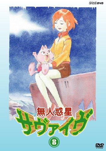 無人惑星サヴァイヴ 8 [DVD]