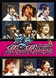 キャナァーリ倶楽部2008秋~渋谷でキラキララ~ [DVD]