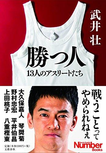 ネタリスト(2019/10/01 10:00)武井壮が経歴詐称を告白「大変申し訳ございません」