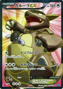ポケモンカードXY ガルーラEX(SR) / ワイルドブレイズ / シングルカード