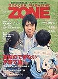 サッカーマガジンZONE 2016年 01 月号 [雑誌]