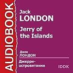Dzherri-ostrovitjanin [Jerry of the Islands] | Jack London