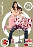 パチスロバカップル vol.2 [DVD]