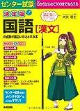 決定版 センター試験 国語[漢文]の点数が面白いほどとれる本
