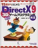 15歳からはじめるDirectX 9 3Dゲームプログラミング教室 C++編—Windows 2000/XP/Vista対応 [単行本] / 大槻 有一郎 (著); ラトルズ (刊)