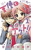 天使とアクト!!(1): 少年サンデーコミックス