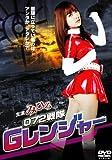 072戦隊Gレンジャー [DVD]
