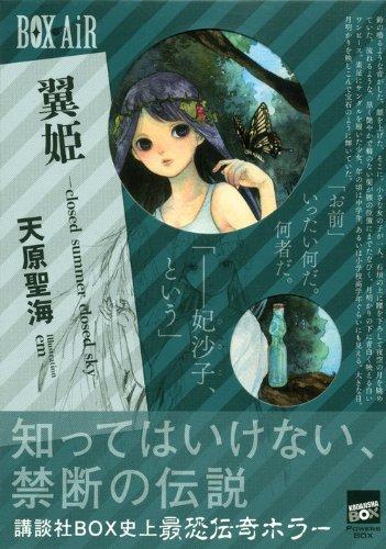 翼姫 -closed summer closed sky- (講談社BOX)