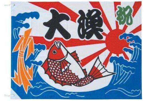 大漁旗 K26-20A 70×100