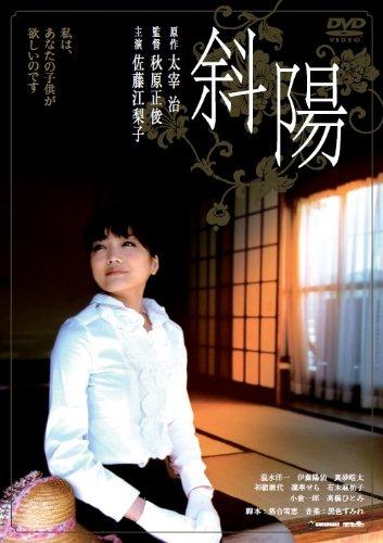 斜陽 [DVD]