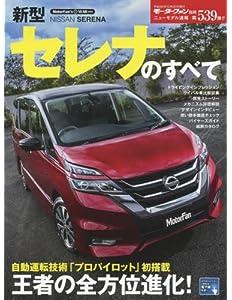 新型セレナのすべて (モーターファン別冊 ニューモデル速報第539弾)