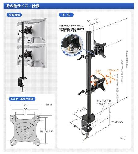 サンワダイレクト モニターアーム デュアルディスプレイ 対応 上下2面設置タイプ モニターアーム 100-LA021