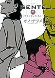GENTE 2 (Fx COMICS) [オノ ナツメ] 2008/04/17