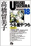 うる星やつら (18) (小学館文庫)
