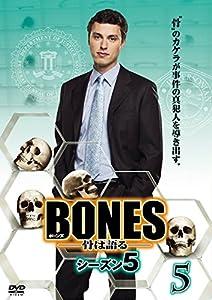 BONES ボーンズ 骨は語る シーズン5 Vol.5(第9話~第10話)