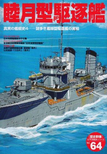 睦月型駆逐艦―謎多き艦隊型駆逐艦の実相 (歴史群像 太平洋戦史シリーズ Vol. 64)