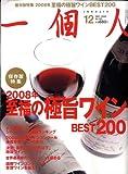 一個人 (いっこじん) 2008年 12月号 [雑誌]