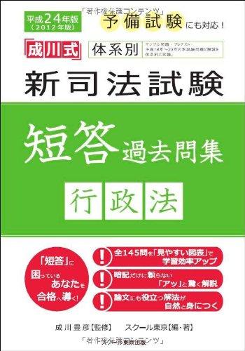 平成24年版体系別 新司法試験短答過去問集 行政法 (「成川式」)