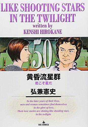 黄昏流星群 50 (ビッグコミックス)