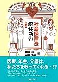社会保障法解体新書〔第4版〕