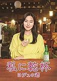 私に乾杯~ヨジュの酒 DVD-BOX -