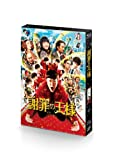 謝罪の王様[Blu-ray/ブルーレイ]