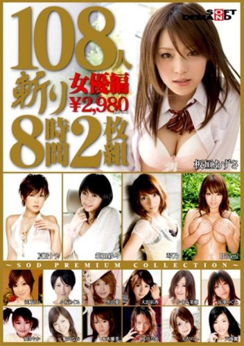 SOFT ON DEMAND 108人斬り 8時間 [DVD]