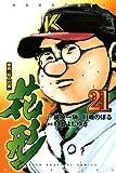 新約「巨人の星」花形(21) (少年マガジンコミックス)
