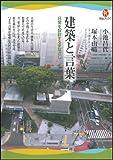 サムネイル:塚本由晴と小池昌代による書籍『建築と言葉 ーー日常を設計するまなざし』
