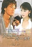 ラブ・オブ・ヴィーナス Vol.10[DVD]
