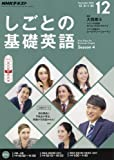 NHKテレビ しごとの基礎英語 2016年 12 月号 [雑誌]