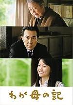 【映画パンフレット】 『わが母の記』 出演:役所広司.樹木希林.宮崎あおい