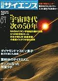 日経サイエンス 2008年 01月号 [雑誌]