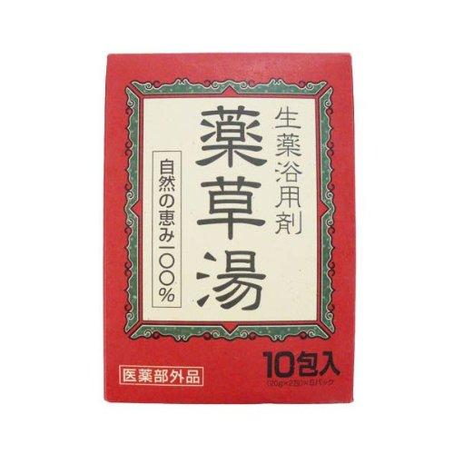 生薬浴用剤 薬草湯 10個