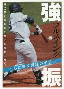 強振~心に響く野球の名言~ (英和MOOK)