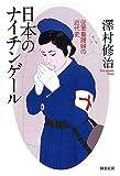 日本のナイチンゲール―従軍看護婦の近代史