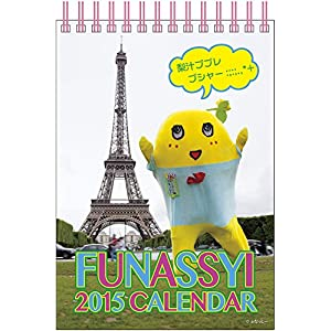 画像 : ふなっしーグッズなど ... : 2015年卓上カレンダー : カレンダー