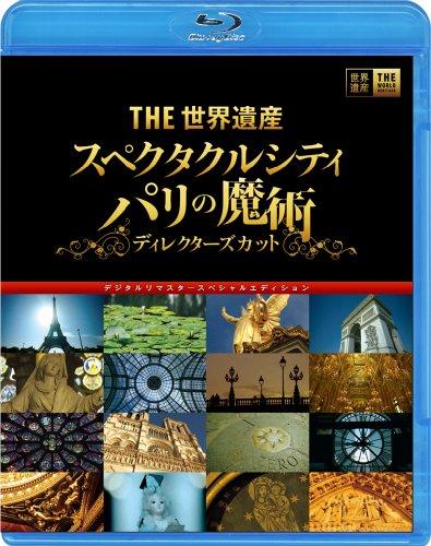 THE世界遺産 『スペクタクルシティ パリの魔術』ディレクターズカット デジタルリマスタースペシャルエディション [Blu-ray]